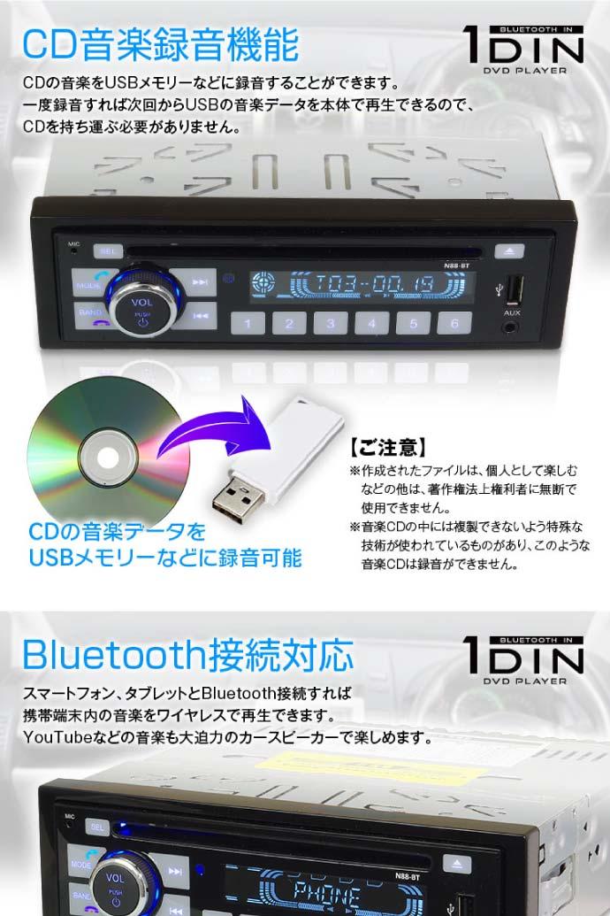 1DIN DVDプレーヤー Bluetooth対応 CD音楽録音機能 DVD305