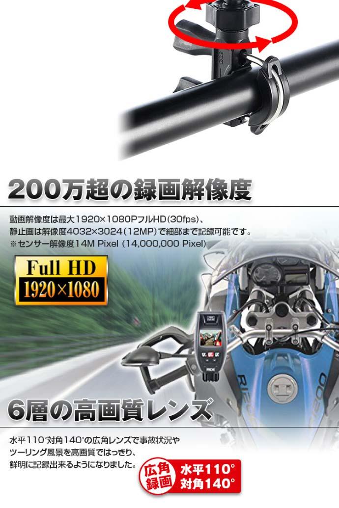 バイク用ドライブレコーダー 1.5液晶モニター付 DVR-B001