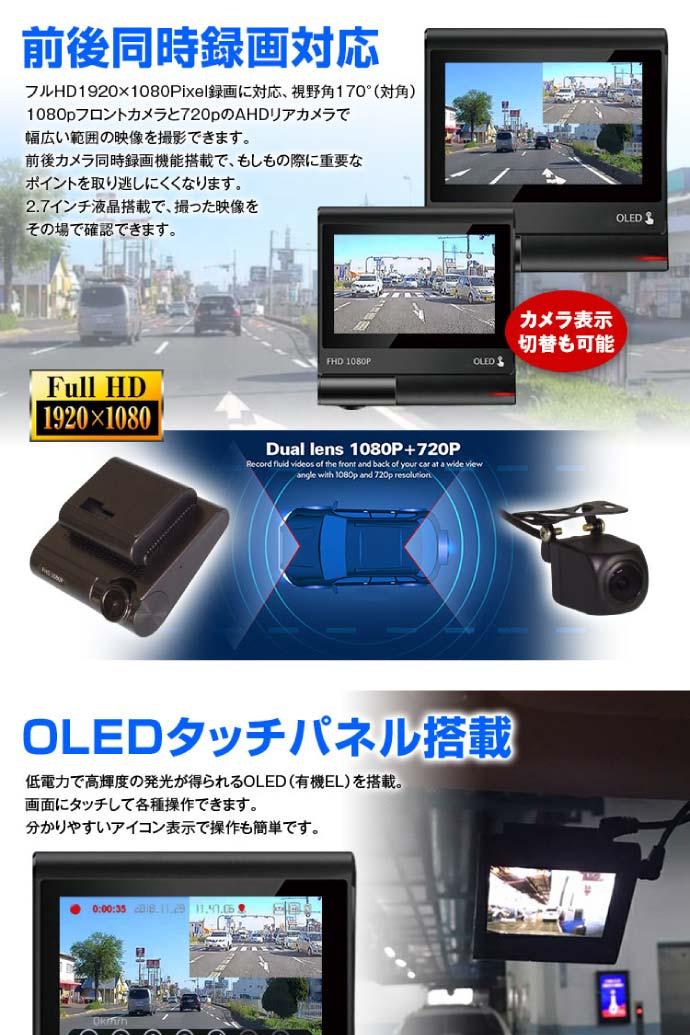前後同時録画ドライブレコーダー バックカメラ付 DVR-D015