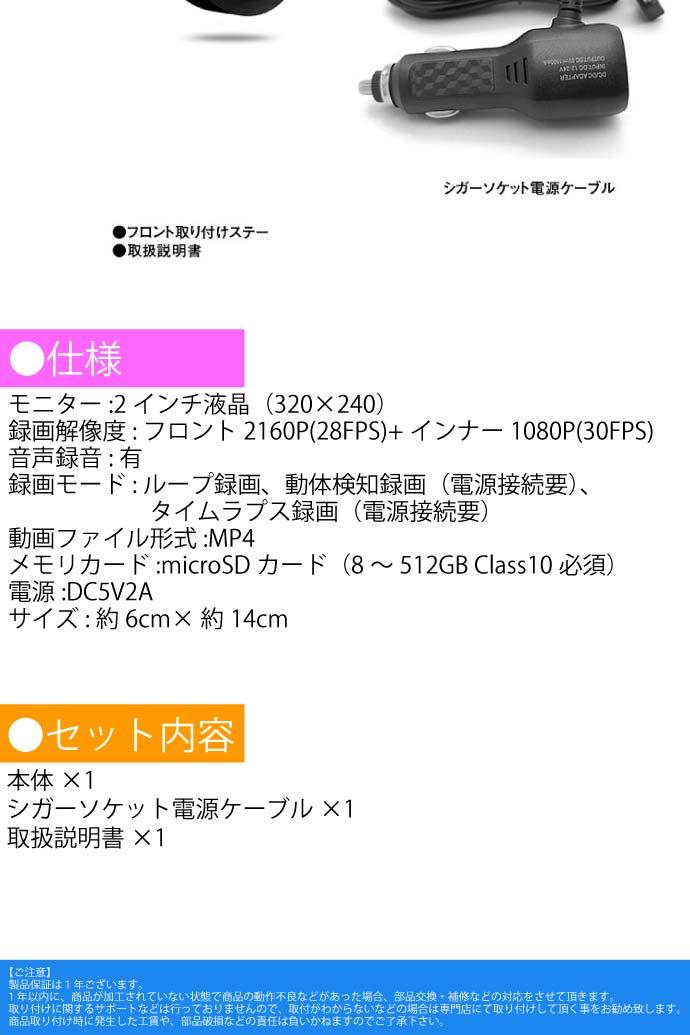 4K録画ドライブレコーダー 車内も録画 DVR-D022A