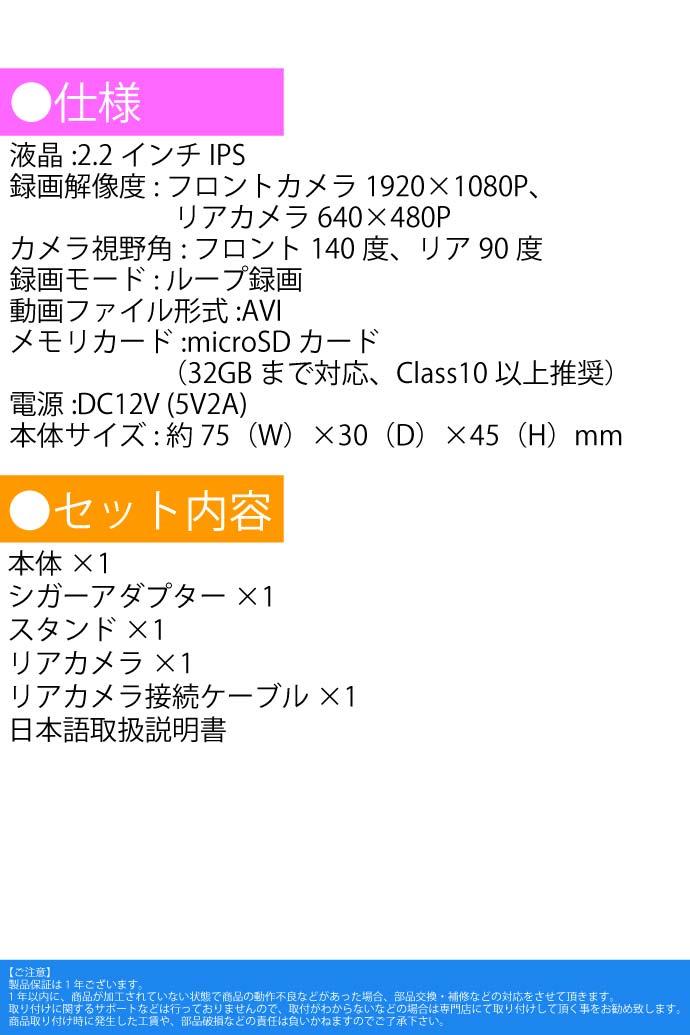 前後同時録画ドライブレコーダー フルHD高画質 DVR-D023A