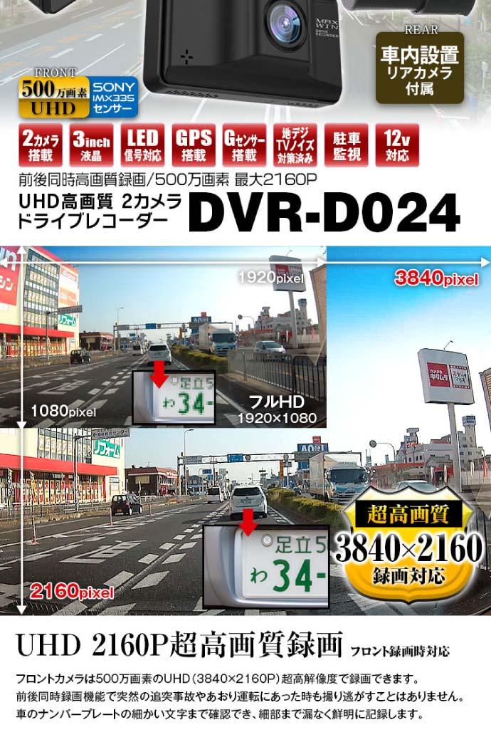 500万画素ドライブレコーダー 前後同時録画 DVR-D024