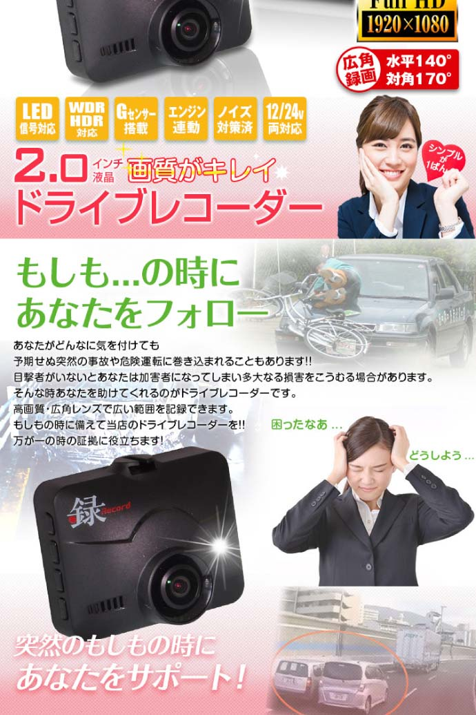 ドライブレコーダー SD32GB付 DVR-E001ASD-A32G