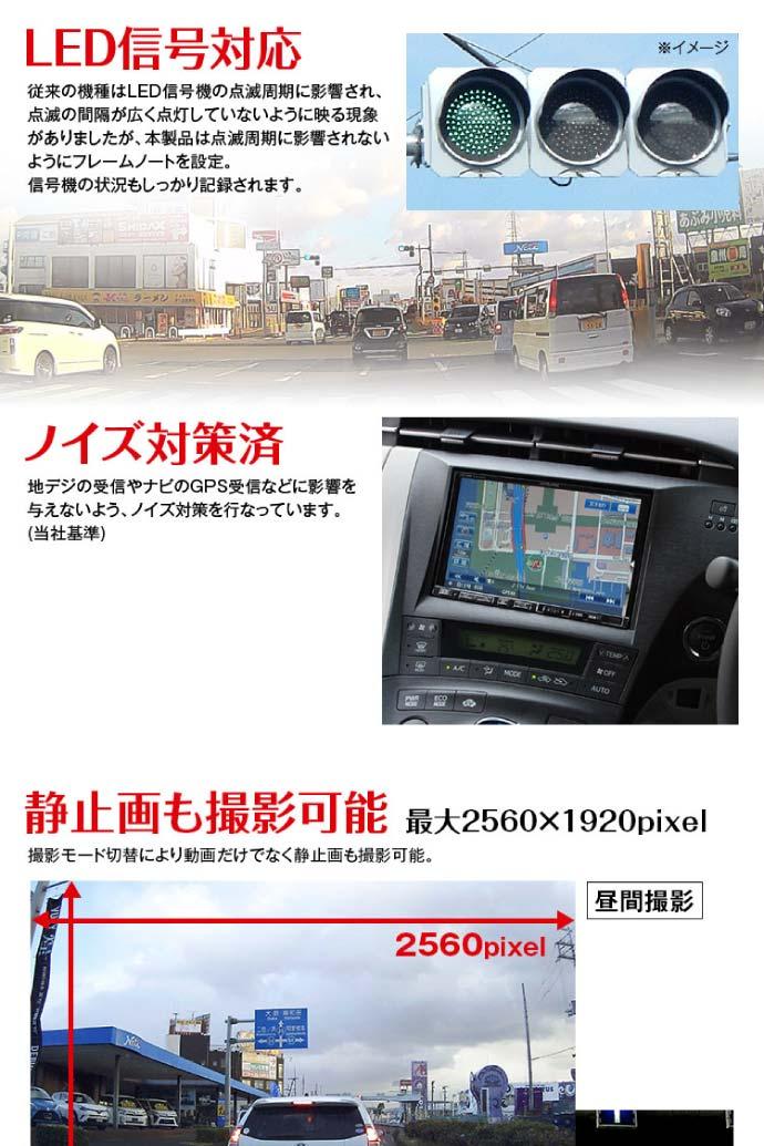 ドライブレコーダー microSD付