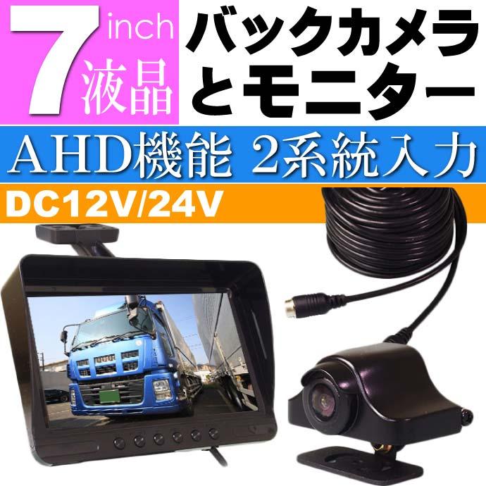 7インチハイマウントモニター バックカメラ付 HM704-S01