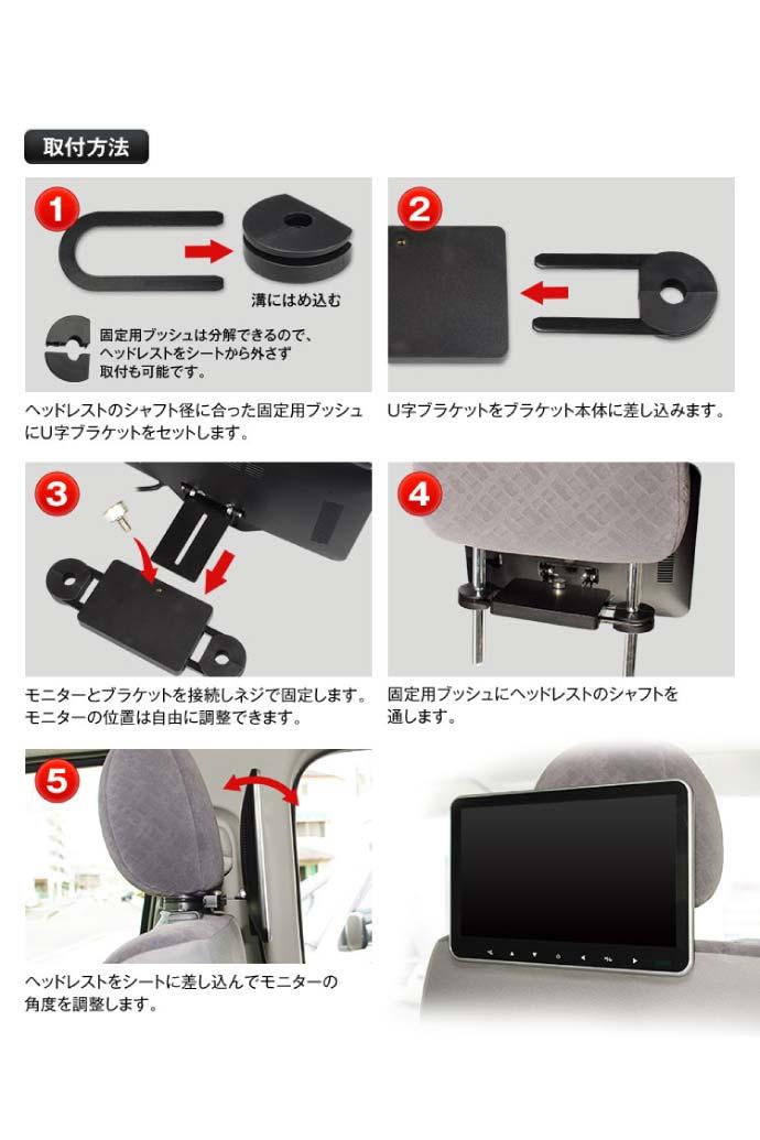 10.1インチ リア用モニター 後部座席用モニター HRKIT1013