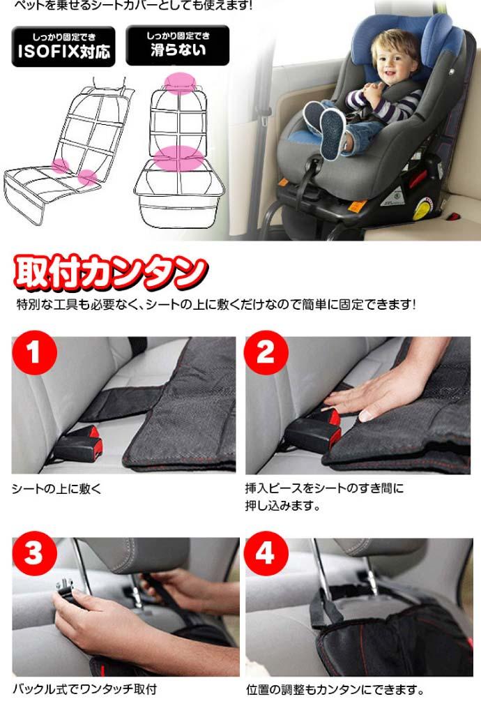 チャイルドシートマット シートカバー 汚れ傷防止