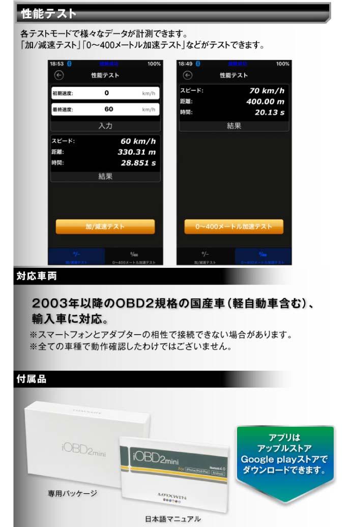 OBD2車両診断ツール iPhone iPad対応 M-OBD-V03