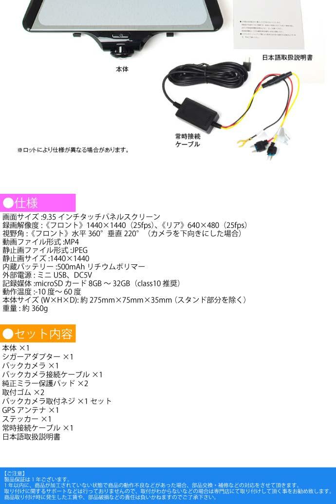 ミラー型ドライブレコーダー 360°録画 MDR-A005