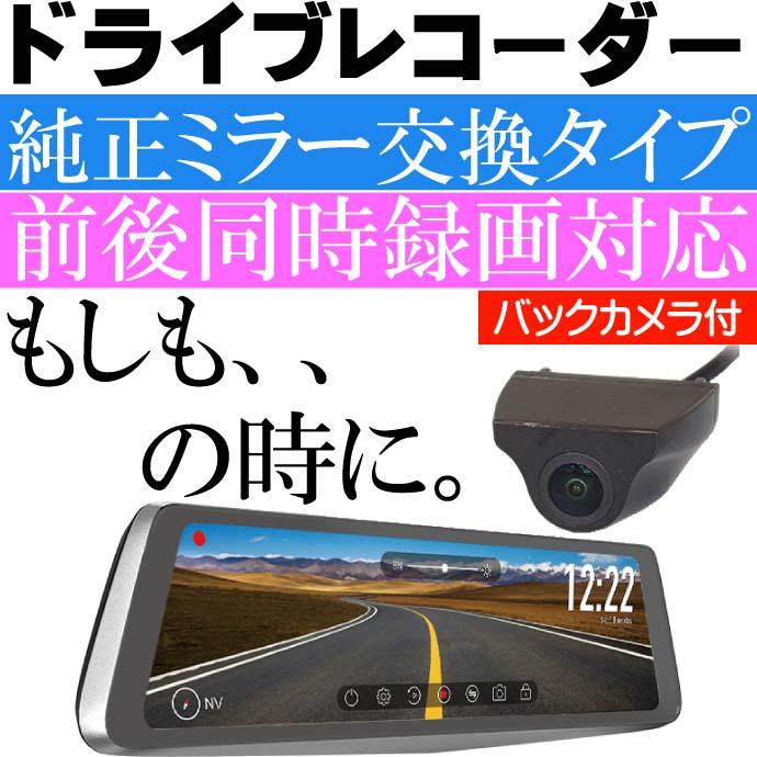 ドライブレコーダー デジタルルームミラー MDR-C003