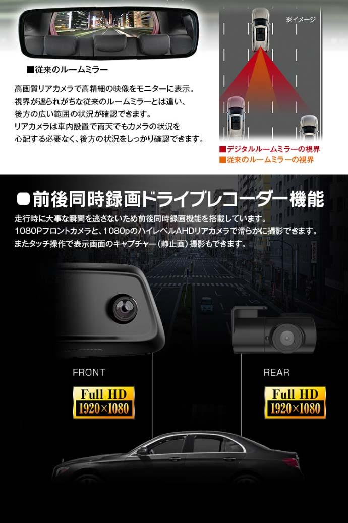 ドライブレコーダー デジタルルームミラー