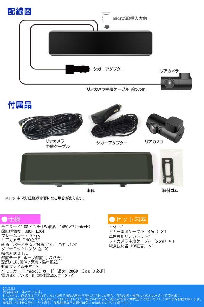 11.88inch デジタルルームミラー 録画機能付