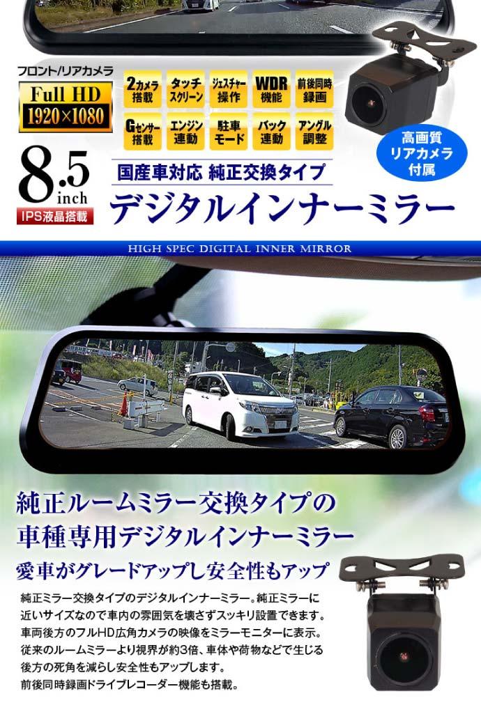 ドライブレコーダー デジタルルームミラー MDR-D001-SET1