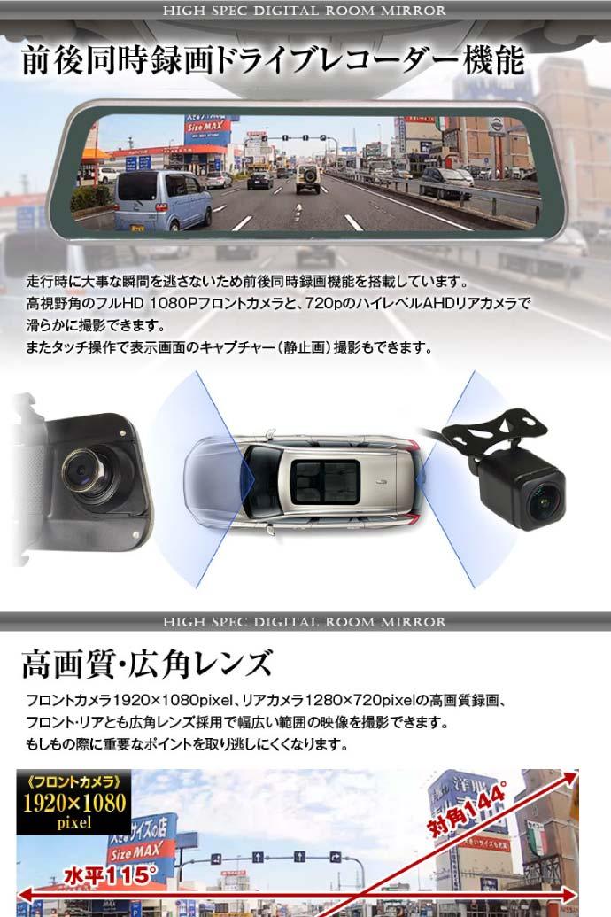 ルームミラー型ドライブレコ-ダー