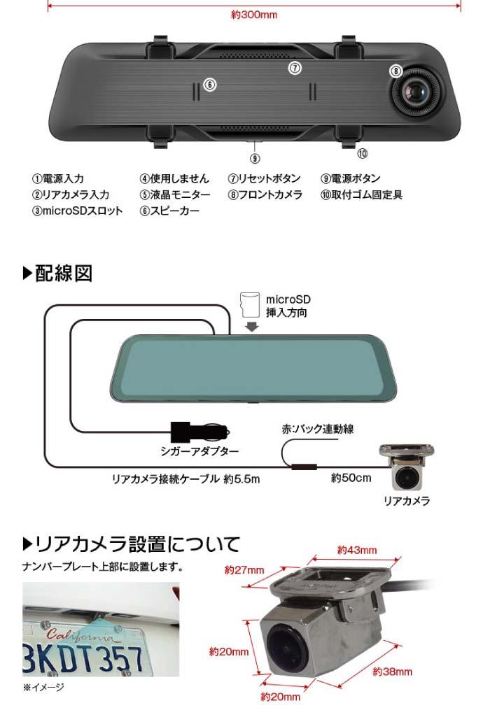 デジタルルームミラー ドライブレコーダー MDR-G002
