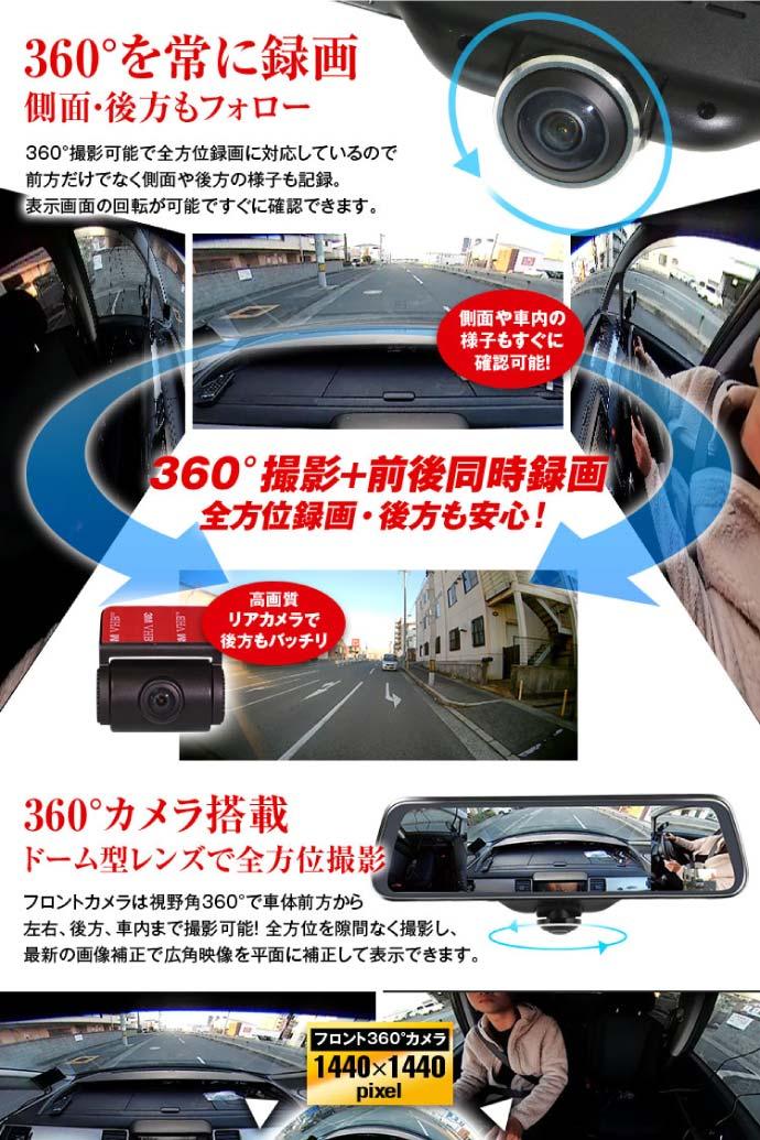 360°前後同時録画 ミラー型ドライブレコーダー MDR-I001G