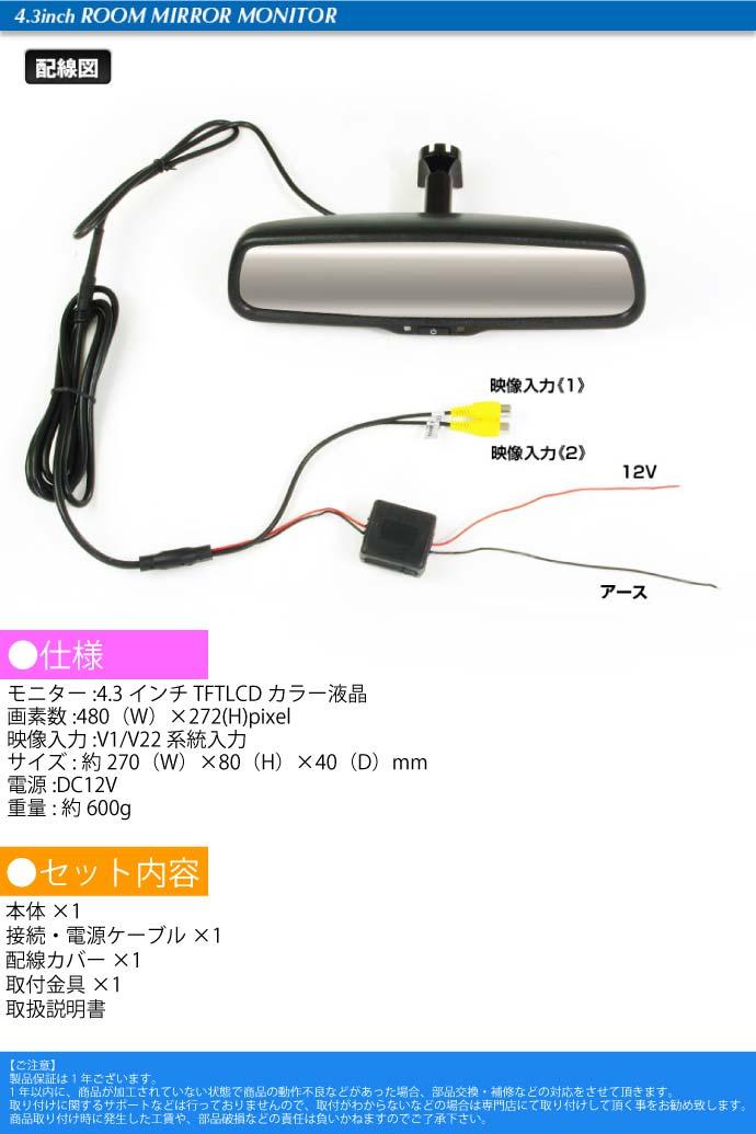 4.3インチ ミラーモニター 純正交換タイプ MR433A