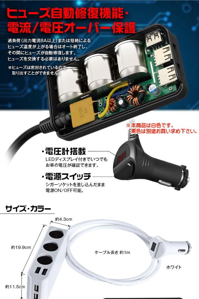 最大6.8A 4USB電源 3連シガーソケット