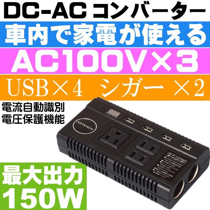 DC-ACコンバーター AC電源USB電源付シガーソケット PCA20
