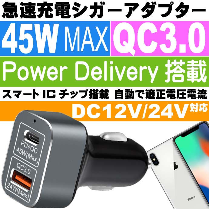 車載急速充電シガーチャージャー USBシガーソケット PCA22