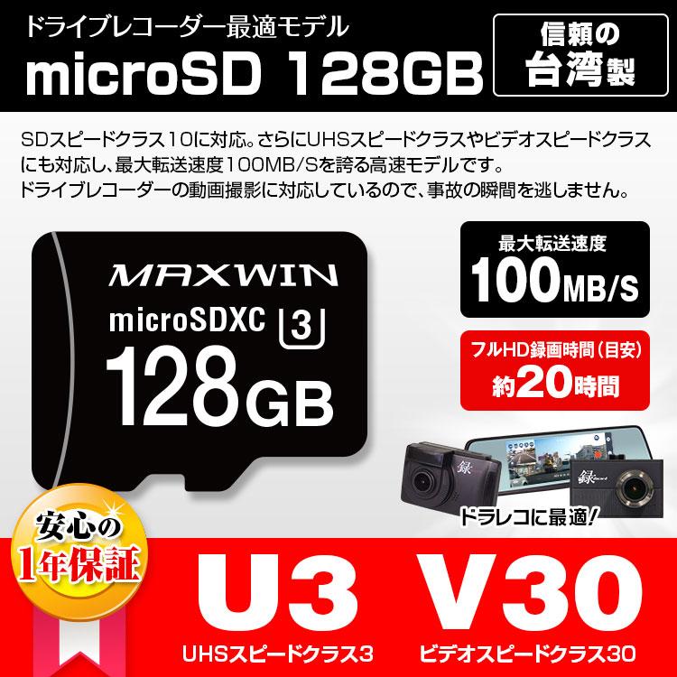 ドライブレコーダー用 マイクロSDカード