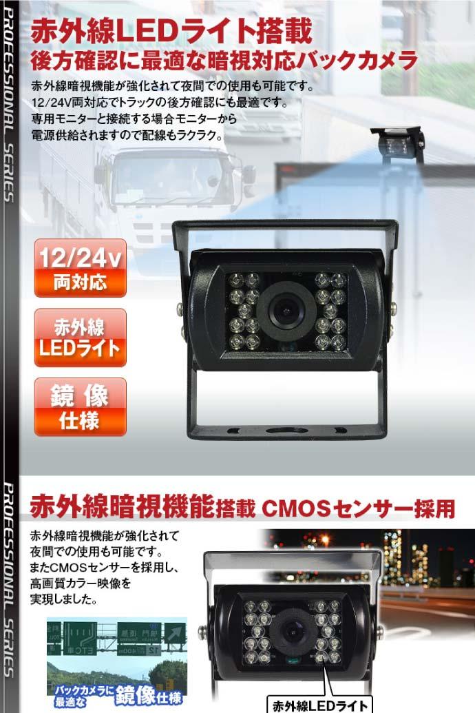 トラック用高機能バックカメラ DC12V 24兼用 SV2-CAM01