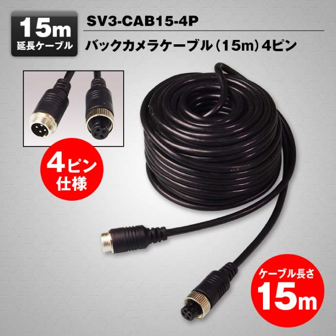 バックカメラ SV3シリーズ用延長配線4P 15m SV3-CAB15-4P