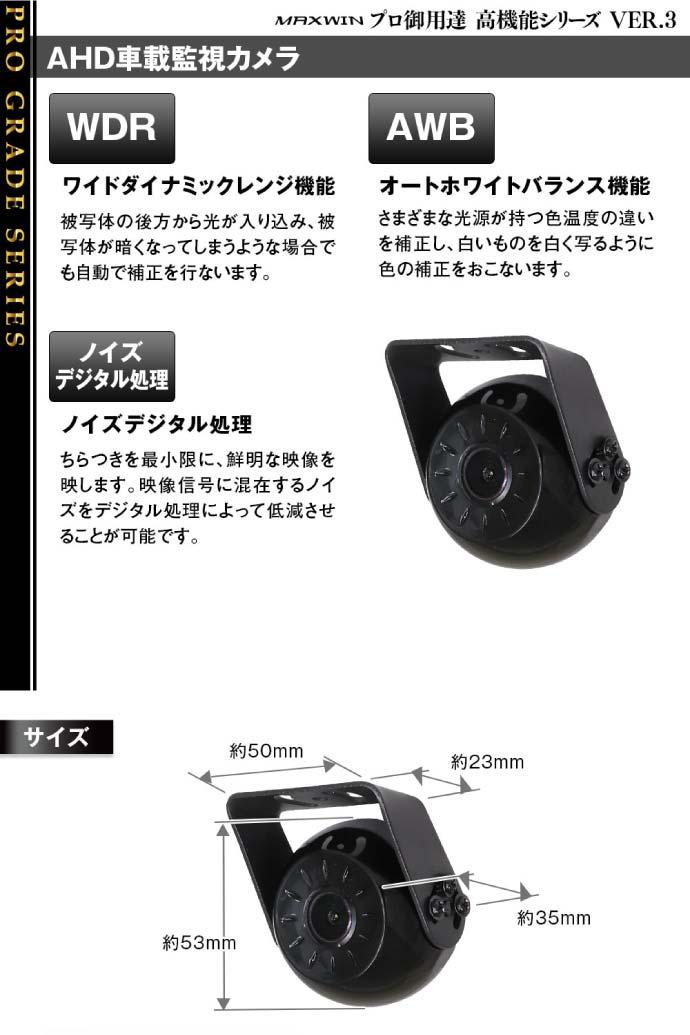 AHD車載カメラ バックカメラ 鏡像 V3-CAM03