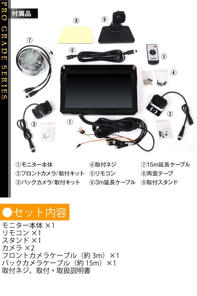 10.1inch 4画面モニター バックカメラ SV3-TKR1101-S01