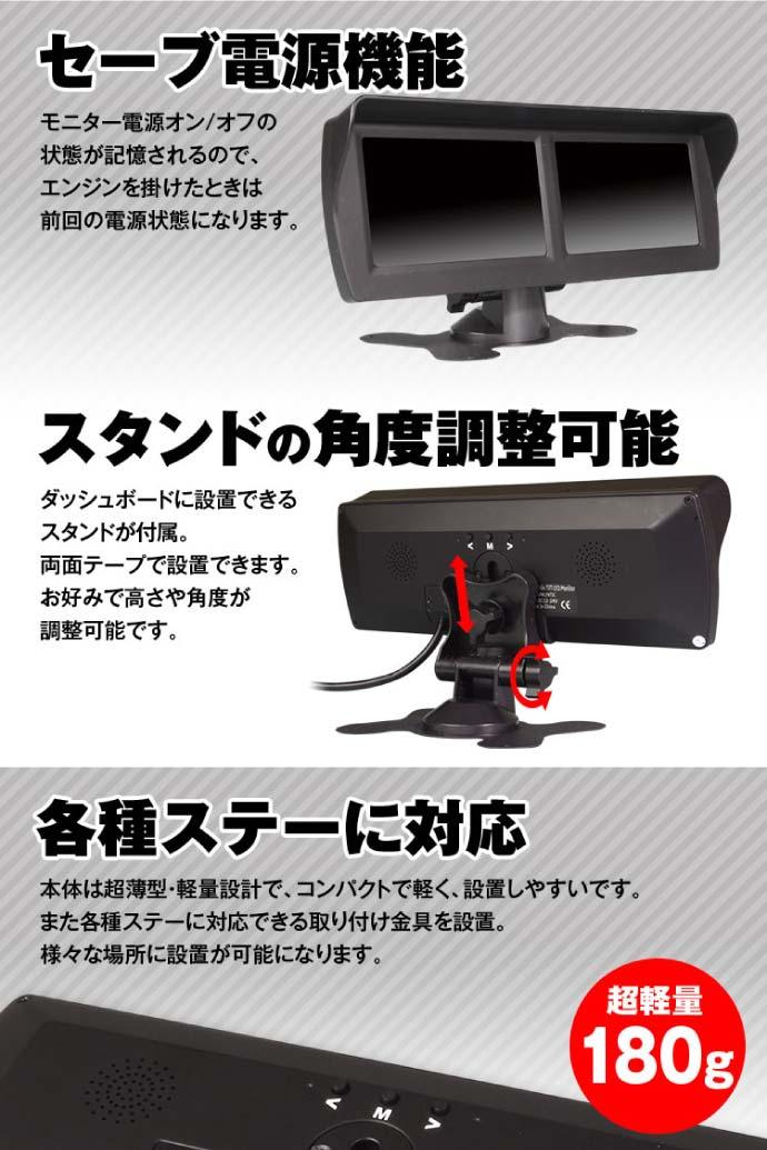 4.3インチツイン オンダッシュモニター 2画面 4入力 TK433