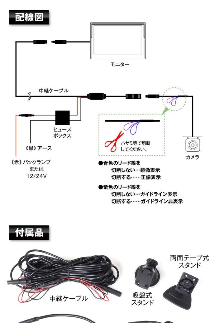 5inch バックモニター バックカメラ セット TK501