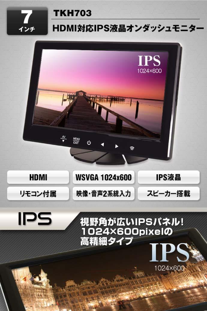 7インチ IPS液晶 オンダッシュモニター 2系統入力 TKH703