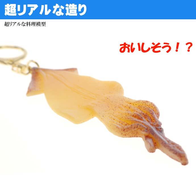 食品サンプルみたいなキーホルダー 日本製