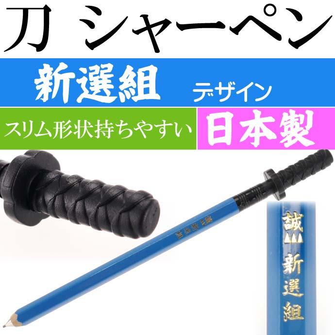 刀シャープペン 日本製