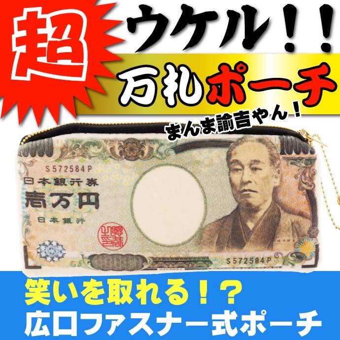 ウケル。成金 壱万円札ポーチ 一万円札デザイン 財布