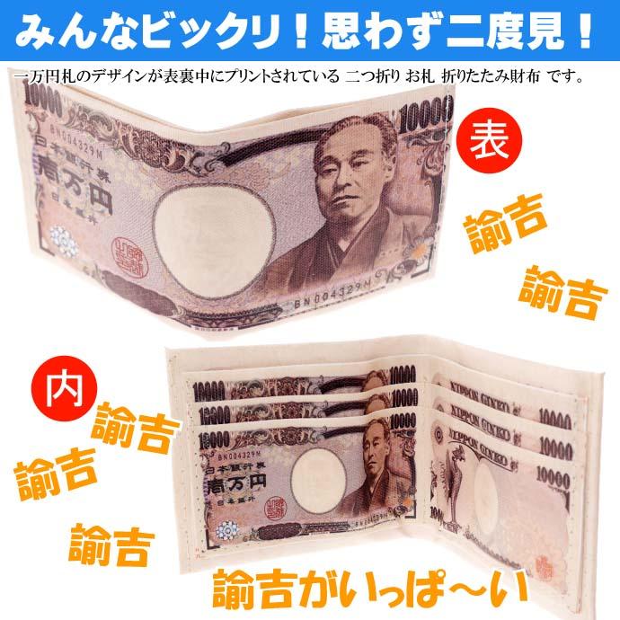 ウケル。 一万円札 財布 リアルで笑える