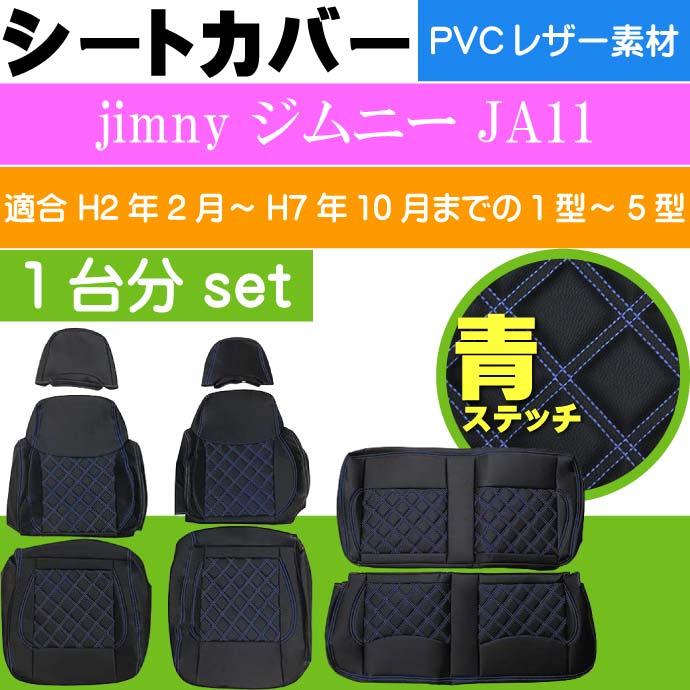 jimny ジムニー JA11 シートカバー1台分