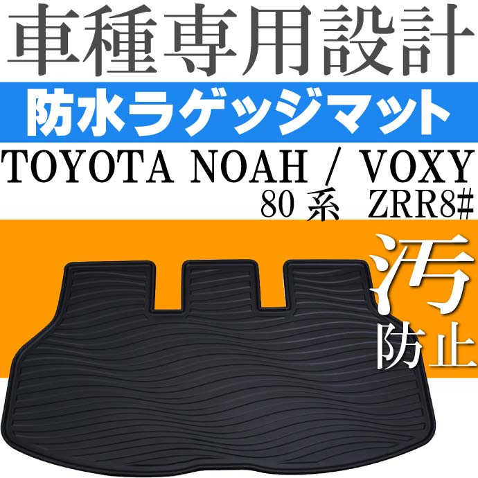 ノア ヴォクシー 80系 ラゲッジマット トランクマット