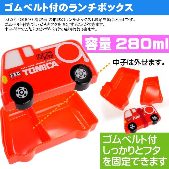 トミカ 消防車 ダイカットランチボックス お弁当箱 LBD2