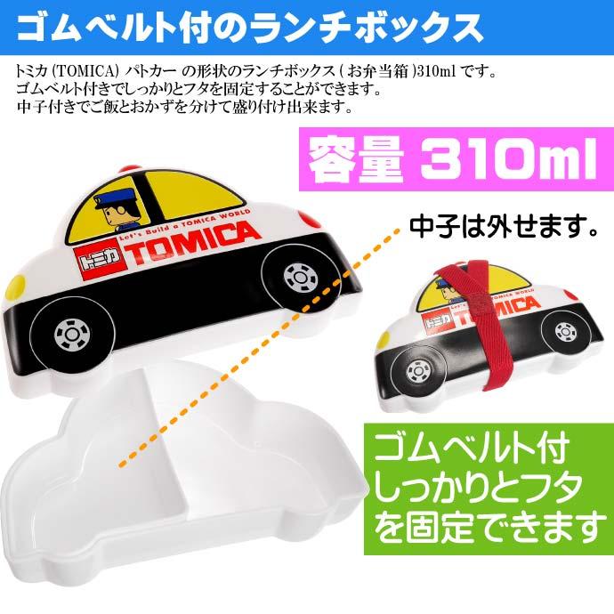 ボックス トミカ ランチ タイトランチボックス トミカ11