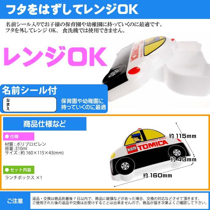 トミカ パトカー ダイカットランチボックス お弁当箱 LBD2