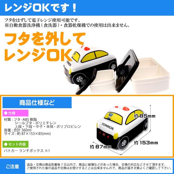 トミカ パトカー 立体弁当箱 ランチボックス 360ml