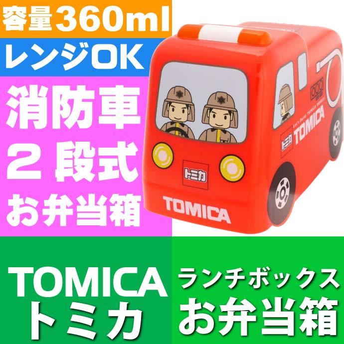 トミカ 消防車 立体弁当箱 ランチボックス DLB4