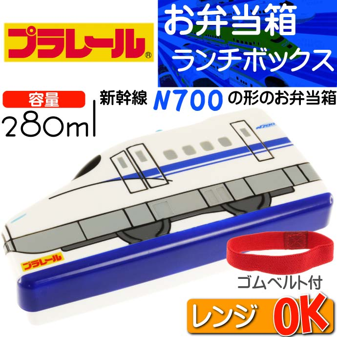 プラレール新幹線ダイカットランチボックス LBD2