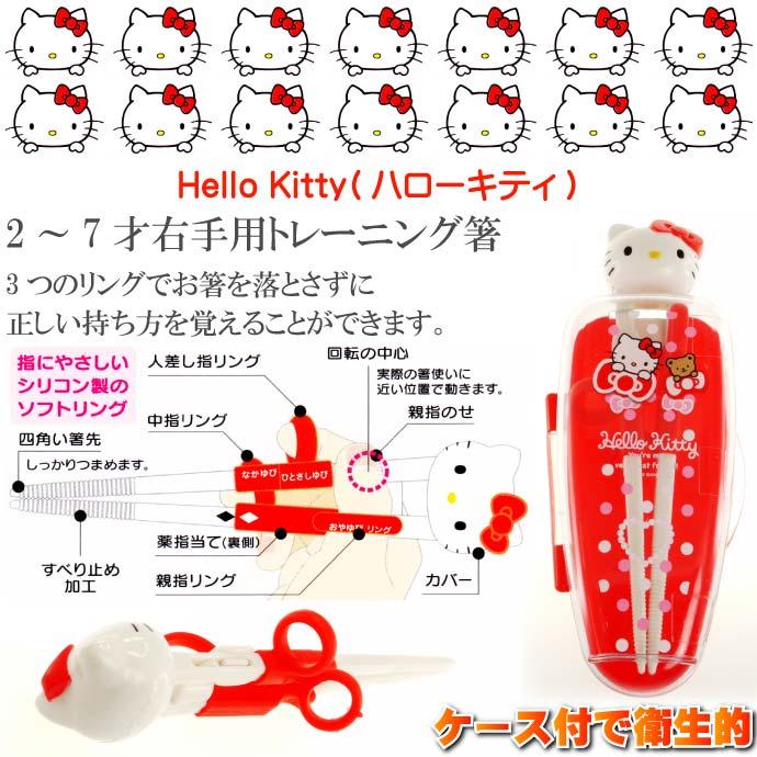 ハローキティ ダイカットトレーニング箸ケース付 ADXT1DS