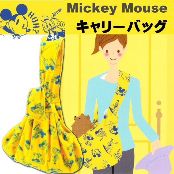 ミッキーマウス フリースペットスリングバッグ