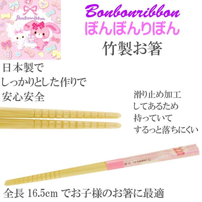 ぼんぼんりぼん 竹安全箸 滑り止め加工 ANT2