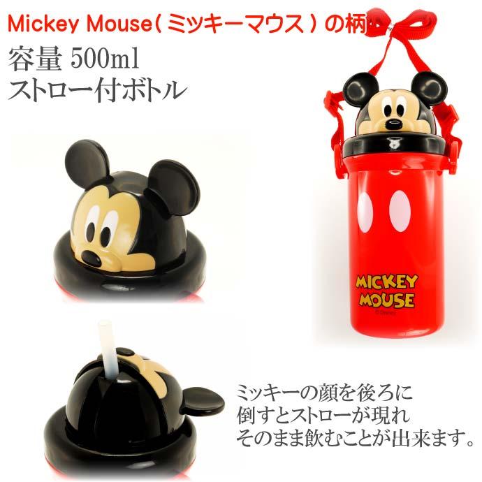 ミッキーマウス ストロー付ホッパー水筒 SST5HD
