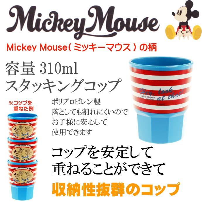 ミッキーマウス スタッキングカップ