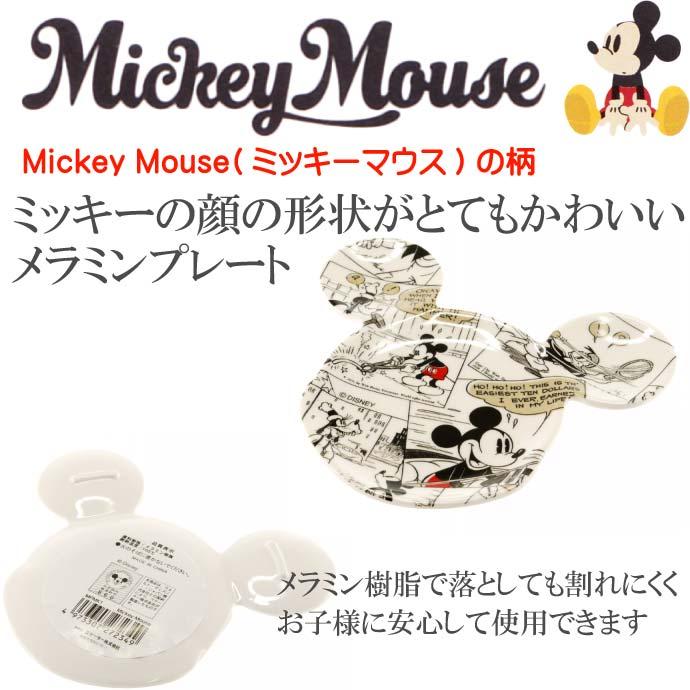 ミッキーマウス メラミンミニプレート食器 MPMK1